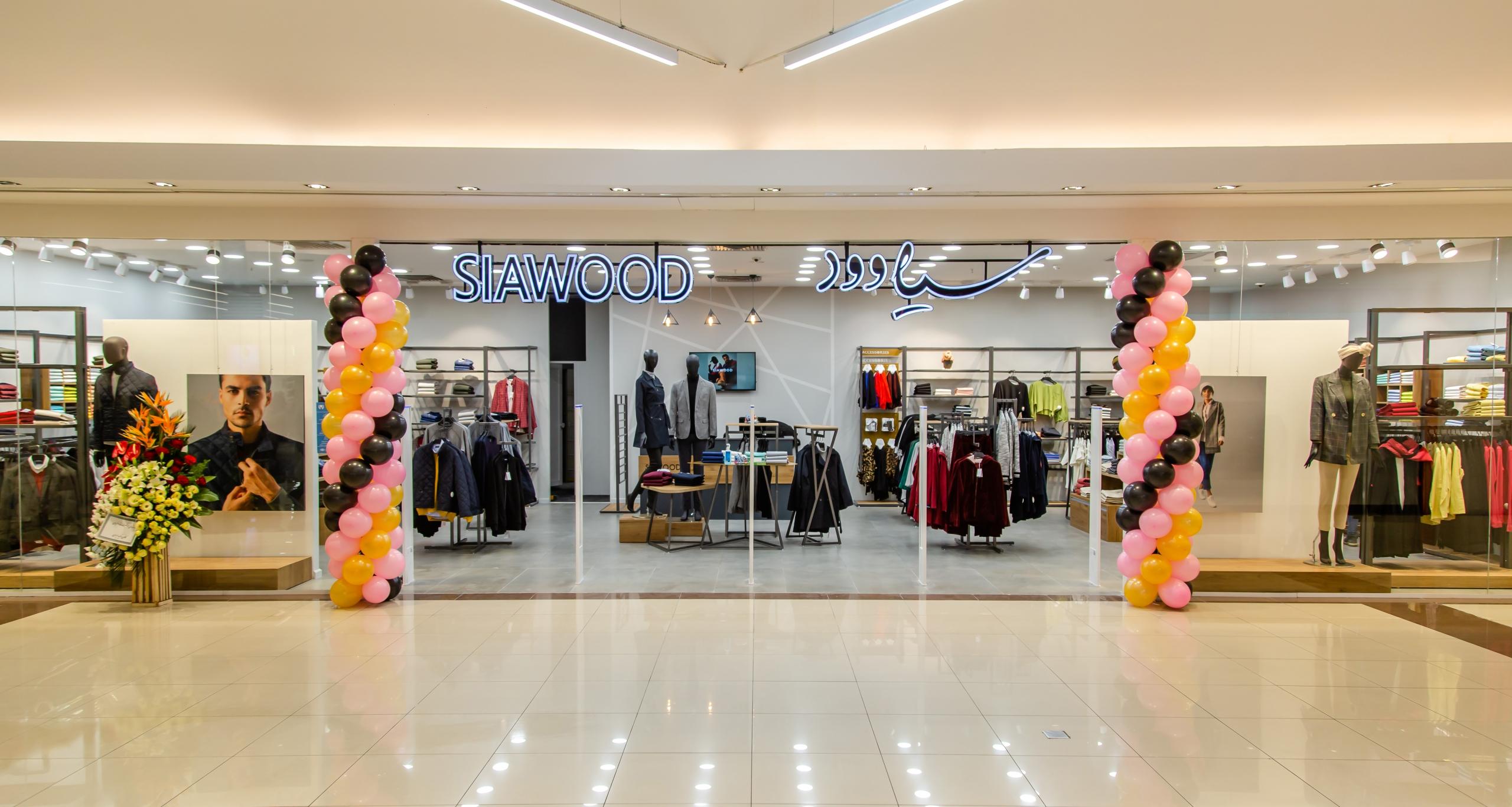 فروشگاههای سیاوود